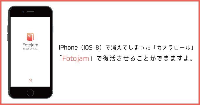 Iphoneapp fotojam