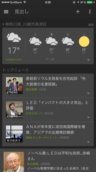Iphoneapp googlenews 1