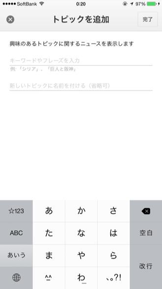 Iphoneapp googlenews 3