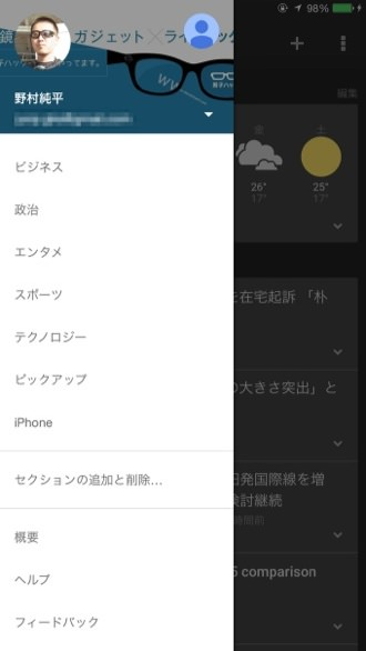 Iphoneapp googlenews 4