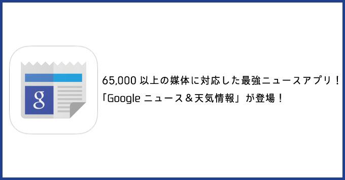 Iphoneapp googlenews