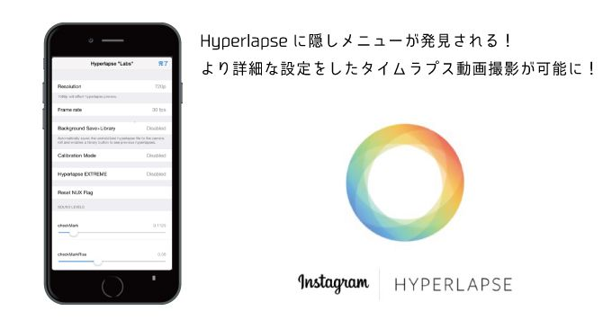Iphoneapp hyperlapse