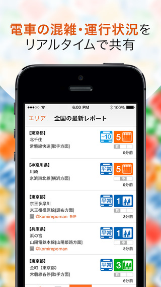 Iphoneapp komirepo 1