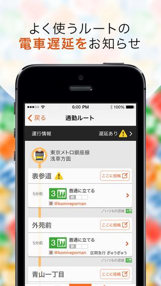 Iphoneapp komirepo 2