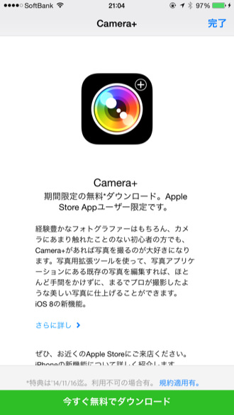 Iphoneapp sale camera plus 2