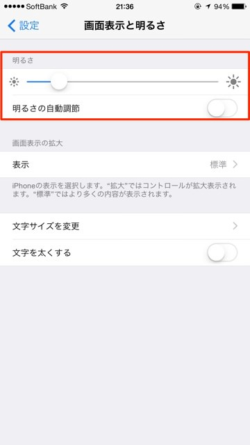 Iphonetips battery 14