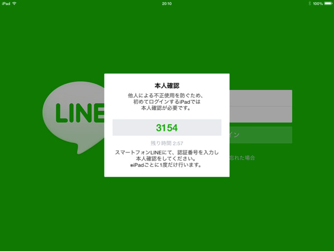 Line for ipad 2