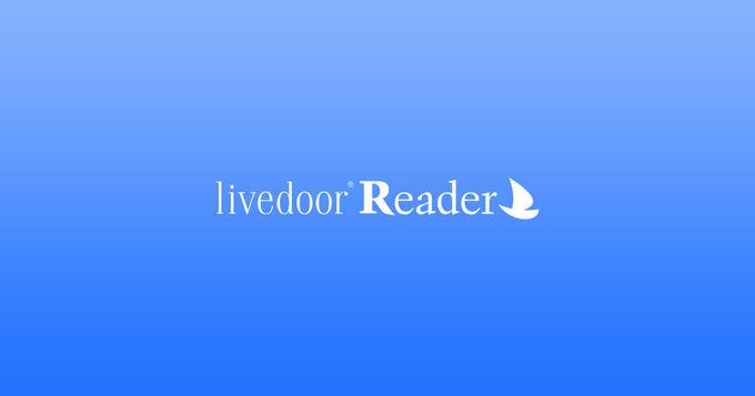 Livedoor reader end