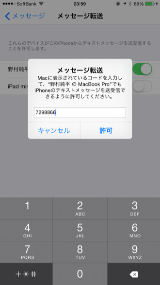Mac message ios8 3