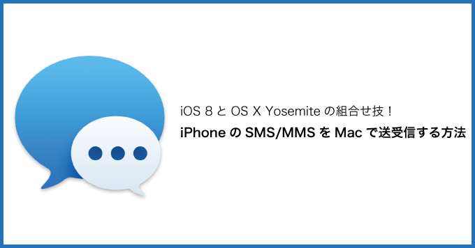 Mac message ios8