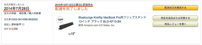 Macaccessory kickflip 12