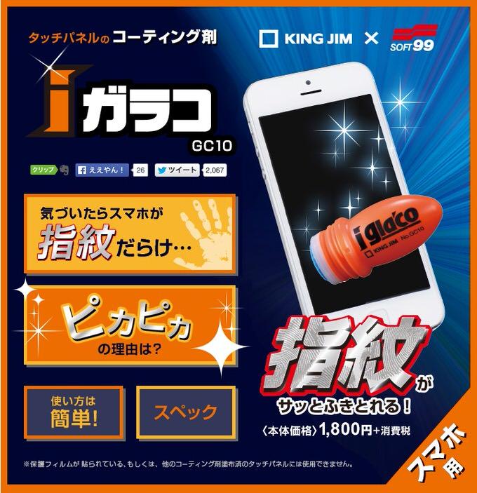 Smartphone iglaco 1