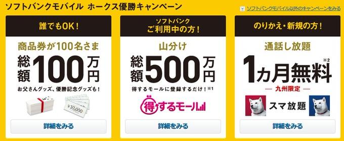 Softbank hawks campaign 1
