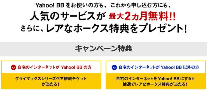 Softbank hawks campaign 2