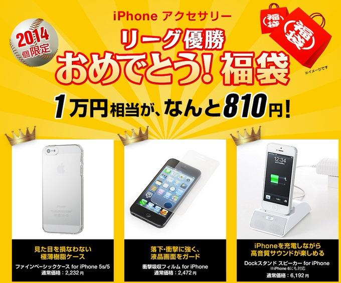 Softbank hawks campaign 3