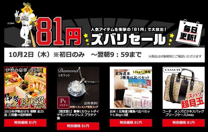 Softbank hawks campaign 4