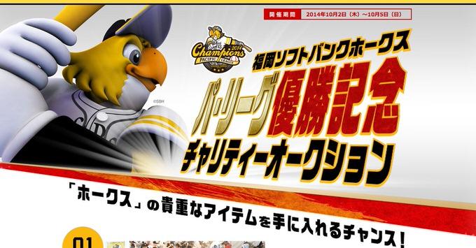 Softbank hawks campaign 5