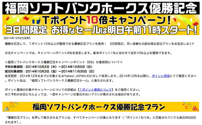 Softbank hawks campaign 6