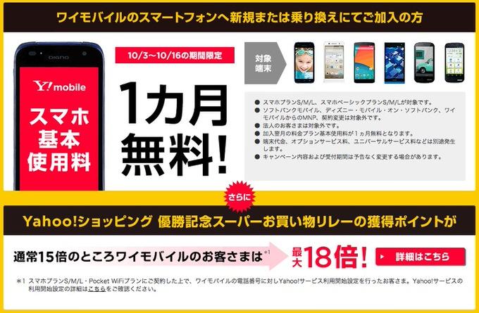 Softbank hawks campaign 7