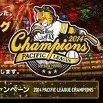 福岡ソフトバンクホークスの優勝を記念してソフトバンクグループが開催しているキャンペーンまとめ