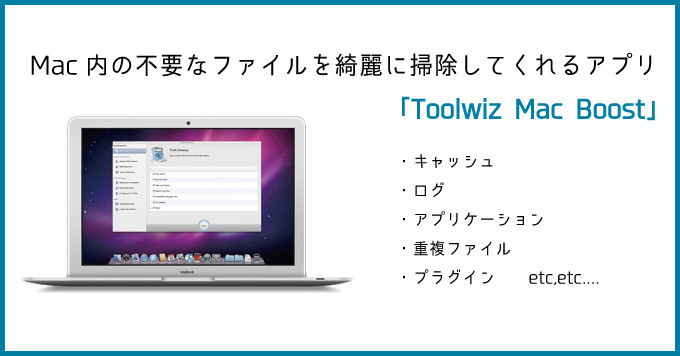 Toolwiz mac boost 0