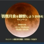 今夜10月8日は皆既月食で赤い月!19時24分から日本全国で観測可能!