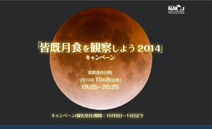 Total lunar eclipse 1