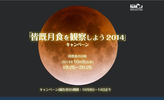 Total lunar eclipse 1