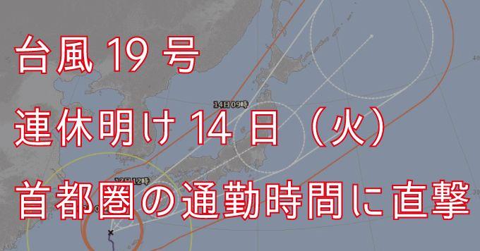 Typhoon19 1