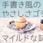 日本語フリーフォント「やさしさゴシック」が手書きに風になってダウンロード開始