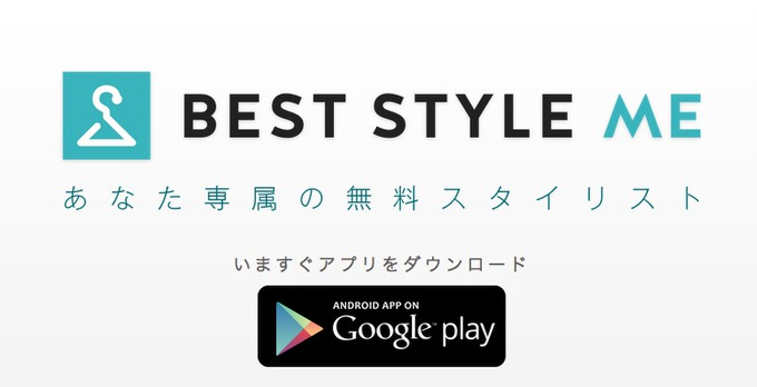 Android beststyleme 1