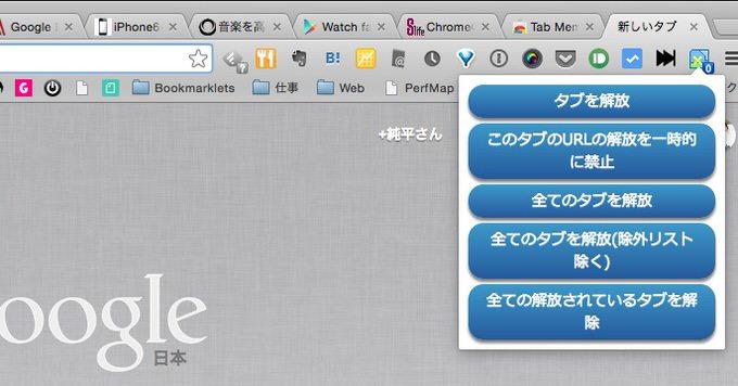 Chromeextention tab memory purge 1