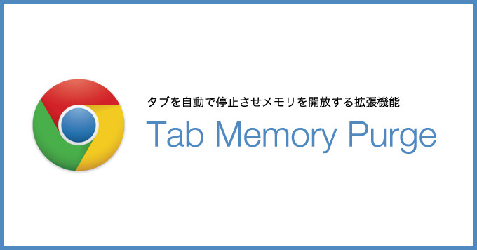 Chromeextention tab memory purge
