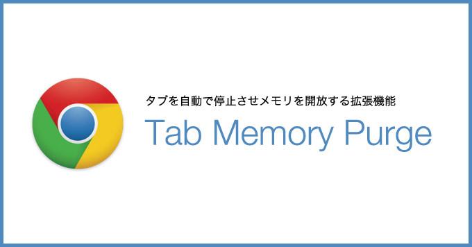 Chromeextention tab memory purge