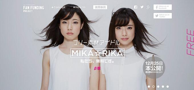 フリー素材アイドル「MIKA☆RIKA」の素材は2015年12月31日までしか利用できない