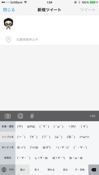 Iphoneapp kaomoji keyboard 2