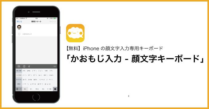 Iphoneapp kaomoji keyboard