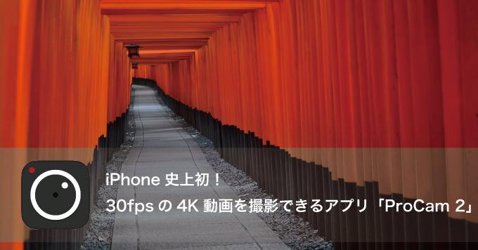 Iphoneapp procam2