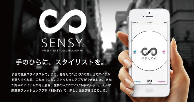 Iphoneapp sensy 1