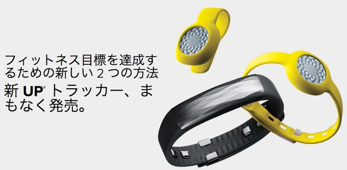 24時間装着できるライフログデバイス!Jawbone「UP 3」「UP MOVE」の日本での発売時期が発表!