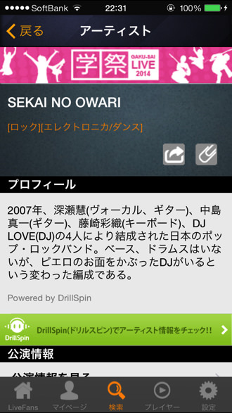 Livefan 2
