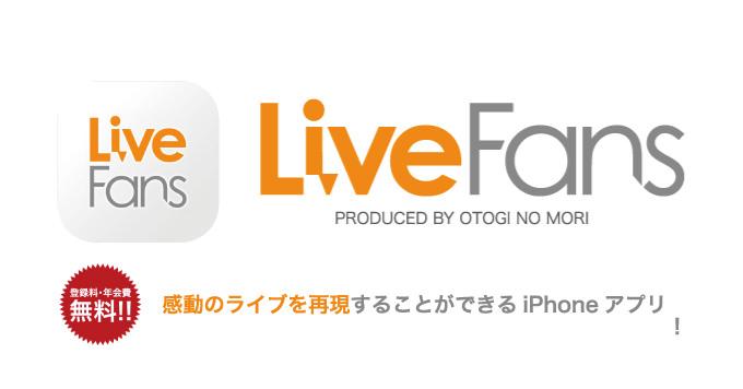 Livefan