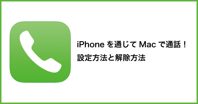 Mac iphone yosemite call 1