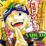 「NARUTO-ナルト-」最終回直前、連載開始された週刊少年ジャンプを無料配信