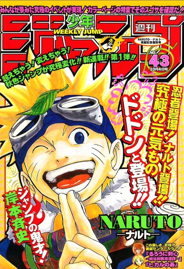 Naruto jump start