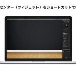 Macの通知センター(ウィジェット)をショートカットで呼び出す方法(OS X Yosemite)