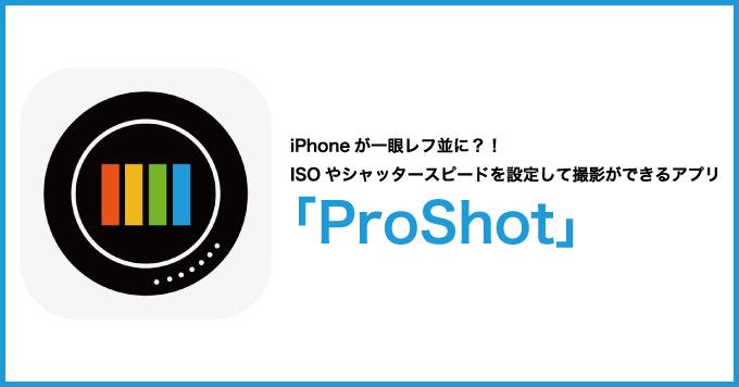 Proshot 1