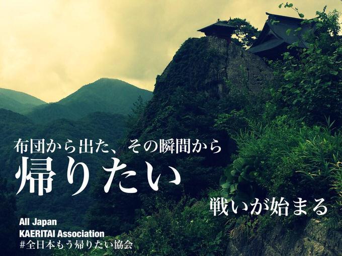 Twitterで流行中!「#全日本もう帰りたい協会」家に帰りたい人が共感の嵐