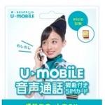 月額2480円!最大150MbpsLTE速度制限なし使い放題のプランをU-mobileが発表!