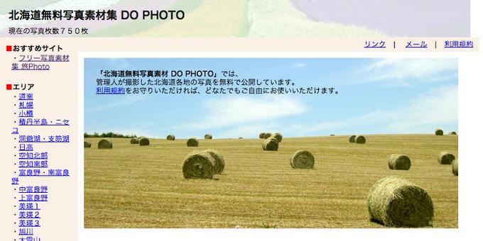 北海道無料写真素材集